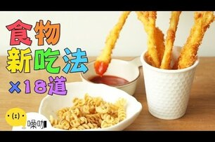18種94狂的食物新吃法!18 Crazy Ideas To Eat The Food.