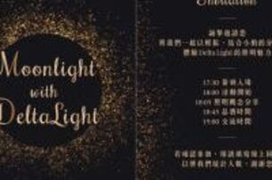 【OSTI Lighting 歐斯堤照明】Moonlight with Delta Light® 燈光、美酒、微醺夜!